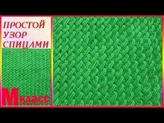 Вязальщицам в копилку. Невероятно красивый узор для шапки. Мастер-класс. - YouTube Knitting Stitches, Knitting Patterns, Card Holder, Youtube, Cards, Knits, Watch, Dots, Clothing