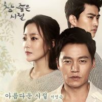 Wonderful Days OST Part 2 | 참 좋은 시절 OST Part 2 - Ost / Soundtrack, available for download at ymbulletin.blogspot.com