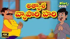 kids Rhymes: Telugu Stories for Kids అత్యాశ వ్యాపారి హరి Atyas. Kids Nursery Rhymes, Rhymes For Kids, Moral Stories For Kids, The Donkey, 4k Hd, Bedtime Stories, Telugu, Fairy Tales, Children