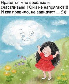 Улыбнись тебя любят