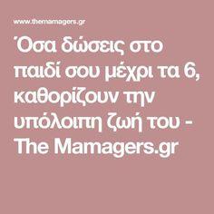 Όσα δώσεις στο παιδί σου μέχρι τα 6, καθορίζουν την υπόλοιπη ζωή του - The Mamagers.gr Parenting Quotes, Kids And Parenting, Love Is Comic, Emotional Intelligence, Pedi, My Children, Life Lessons, Parents, Maternity