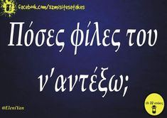 Funny Greek Quotes, Funny Quotes, Laugh Out Loud, Love Quotes, Words, Gq, Therapy, Couples, Humor