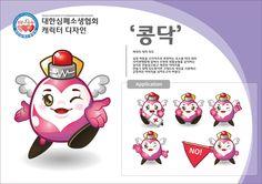캐릭터 디자인 - Google 검색 Robots Characters, Cute Characters, Character Inspiration, Character Design, Mascot Design, Cartoon Design, Layout Design, Branding Design, Comics
