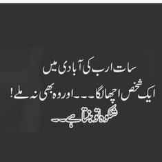 hum q shikwa Kerwin jhoota kiya hovajo dill toota! Poetry Funny, Poetry Pic, Sufi Poetry, Love Poetry Urdu, Writing Poetry, Iqbal Poetry, Best Quotes In Urdu, Urdu Quotes, Poetry Quotes