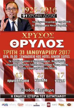 """Η ΕΝΔΟΞΗ ΙΣΤΟΡΙΑ ΤΟΥ ΟΛΥΜΠΙΑΚΟΥ"""" του δημοσιογράφου της NOVA και συγγραφέα Νίκου Γαβάλα την Τρίτη 31 Ιανουαρίου 2017 στις 19.00 στο ξενοδοχείο Kos Hotel Junior Suites .  Για το βιβλίο θα μιλήσει ο ίδιος ο συγγραφέας , Νίκος Γαβαλάς, ο δημοσιογράφος Χρήστος Γαβάλας και ο δικηγόρος Κώστας Ασλάνης. Kos Hotel, Nova, Events"""