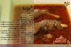 mutton paye paya urdu masala tv Mutton Paya Recipe by Shireen Anwer Cooking Recipes In Urdu, Spicy Recipes, Fish Recipes, Seafood Recipes, Indian Food Recipes, Beef Recipes, Baking Recipes, Chicken Recipes, Bon Appetit