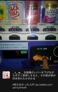 自販機でその飲み物が何本売れたかわかる方法 : あごひげ海賊団