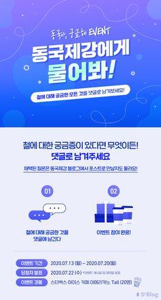 Event Banner, Web Banner, Page Design, Layout Design, Korea Design, Typo Poster, Promotional Design, Event Page, Banner Design