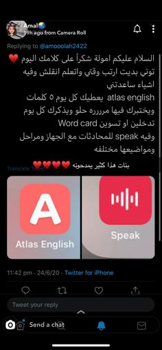 English Language Course, English Language Learning, English Phrases, Learn English Words, Application Telephone, Iphone Photo Editor App, Photo Video App, Study Apps, Learning English For Kids