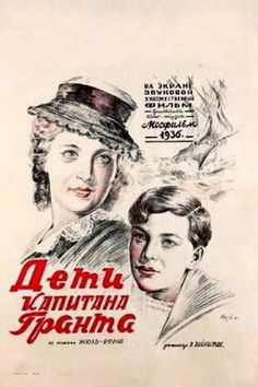 «Де́ти капита́на Гра́нта» — советский полнометражный чёрно-белый художественный фильм, «Мосфильм»  1936 г реж. Владимир Вайншток по одноимённому роману Жюля Верна.