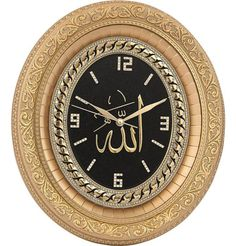 Oval Islamic Wall Clock \'Allah\' 0546