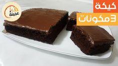 كيكة الشوكولاتة ب 3 مكونات فقط بدون دقيق او زيت او زبدة Desserts Food Brownie