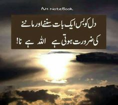 A.H Muslim Quotes, Islamic Quotes, Poetry Quotes, Book Quotes, True Quotes, Great Quotes, Learn To Fight Alone, Best Qoutes, Almighty Allah