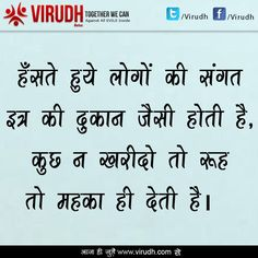 """""""Today's Thought""""  Share your views with us .... you can also join us @ www.virudh.com"""