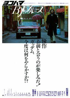 ヨコハマBJブルース あらすじ、評価レビュー 39件、上映時間、予告編、作品詳細。出演:松田優作、辺見マリ 他。 Poster Ads, Advertising Poster, Cinema Movies, Film Movie, Cinema Posters, Movie Posters, Layout, Muscle Cars, Design Inspiration