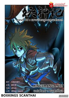 Tales of Demons and Gods 86(2) - http://www.kingsmanga.net/tales-of-demons-and-gods-862/