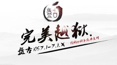 Pangu Releases Untethered Jailbreak for iOS 7.1.1 but you may want to Wait