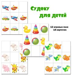 Играем до школы: Судоку для детей от 3 лет в картинках