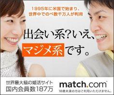 matchdotcom_banner.jpg (300×250)