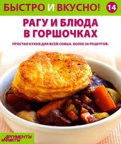 Быстро и вкусно! 2013'14 рагу и блюда в горшочках by KristiMay - issuu