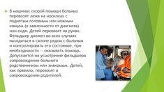 Транспортировка больных и пострадавших в машине скорой помощи - online presentation