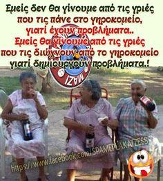 Good Morning Beautiful Images, Funny Greek, Greek Quotes, Funny Photos, Jokes, Lol, Peta, Sayings, Decor