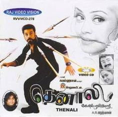 Thenali - 2000 - http://www.tamilsonglyrics.org/thenali_tamil_movie_songs_lyrics_videos/ - 2000, A.R.Rahman, Thamarai, Vairamuthu - Thenali, written in tamil as தெனாலி, is a 2000 year tamil film of the genre comedy-drama film. Written by Crazy Mohan and directed by K. S. Ravikumar, Thenali was produced and distributed by R. K. Celluloids. Priyan did the Cinematography where as K. Thanigachalam handled the editing. Released on... -