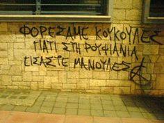 Συνθήματα σε Τοίχους : Αναρχικά - Αντιεξουσιαστικά Life Words, Greek Quotes, Sadness, Tupac Shakur, Anarchy, Truths, Tattoos, Wall, Tatuajes