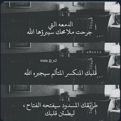 Words Quotes, Sayings, Qoutes, Arabic Tattoo Quotes, Instagram Editing Apps, Anime Crying, Love Husband Quotes, Beautiful Flowers Wallpapers, Islamic Phrases