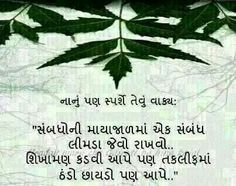 Nanu sparshe avu vaykya Gujarati Quotes, Inspire Quotes, App Design, Best Quotes, Poems, Inspirational Quotes, Thoughts, Feelings, Reading