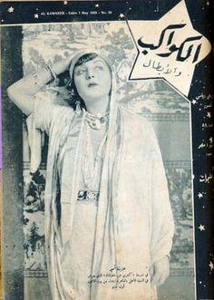 Aziza Amir (1901-1952) Egyptian silent film actress