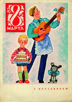 of March (International Women's Day) soviet postcard Women's Day 8 March, 8th Of March, Illustrations, Children's Book Illustration, International Womens Day March 8, Vintage Magazine, Soviet Art, Soviet Union, Russian Art
