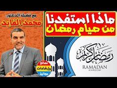 ماذا استفدنا من صيام رمضان صحيا و دينيا ؟ مع الدكتور محمد الفايد - YouTube