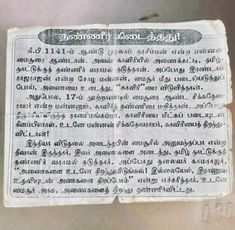 Amazing tamil do you know that tamil is the worlds oldest living more information urtaz Image collections