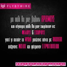 FlyByWire, Lyrics, Greek, Band, Rap Rock, NuMetal.