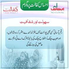 Ehsaas Kafalat Program 2020 Online Apply For Ehsaas Card How To Check Balance, Birth Certificate Form, Cash Program, Online Registration Form, Income Support, Welfare State, Register Online, Social Media Engagement, Online Checks
