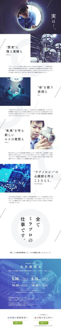 株式会社ミラプロ/未経験も歓迎の技術系総合職/機械設計・制御設計・製造など(都内で説明会開催)の求人PR - 転職ならDODA(デューダ)