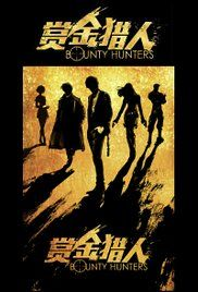 Watch The Bounty Hunter 2016 Online With English Subtitles. It is the story of five bounty hunters who chase fugitives for money in China, Hong Kong, Korea and Thailand. Hd Movies, Movies To Watch, Movies Online, Lee Min Ho News, Wallace Chung, Hunter Movie, Young Park, Movie Website, Musik