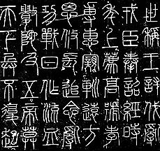 The seal script, also called smaller seal, is one of the last descendants of the ancient script types used in oracle bone and bronze inscriptions.