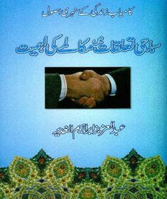 Download free 6 essential english grammar books from here e social activities book importance of dialogue in social relation in urdu and the basic basic rule for successful life and how relating to society fandeluxe Images