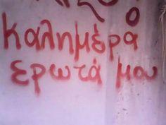 Καλημερα Couple Quotes, Love Quotes, Inspirational Quotes, Graffiti Quotes, Greek Quotes, Love You, My Love, English Quotes, Good Morning
