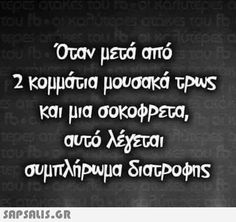 Funny Statuses, Funny Memes, Jokes, Funny Greek Quotes, Sarcastic Quotes, Just Kidding, True Words, Funny Photos, Puns