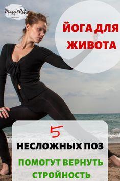 Yoga for the abdomen: 5 simple poses that help .- Yoga for the abdomen: 5 simple poses that will help to restore harmony – Scribo Life hacks # life hacks - Wellness Fitness, Fitness Diet, Yoga Fitness, Fitness Motivation, Health Fitness, Yoga Routine, Yoga Inspiration, Yoga Lessons, Yoga Posen