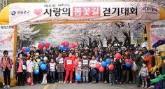 사랑의 봄꽃길 걷기 대회 - 출발전 긴장되어요(2015.4.12)