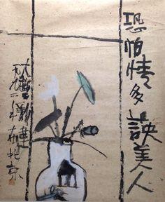 ZHU XINJIAN http://www.widewalls.ch/artist/zhu-xinjian/ #fine #art