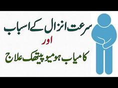 surate anzal ka ilaj   mardana timing ka asan ilaj in urdu hindi - YouTube