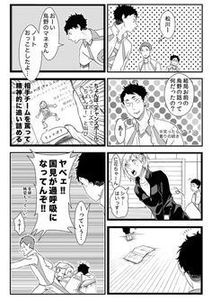 「【HQ!!】やっちゃんノート漫画」/「奥前@プロフご一読お願いします」の漫画 [pixiv]