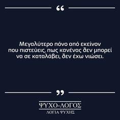 """""""Έρχεται η στιγμή, που κανένας δεν μπορεί να καταλάβει τις λέξεις σου. Τότε που γνέφουν το κεφάλι…"""" #psuxo_logos #ψυχο_λόγος #greekquoteoftheday #ερωτας #ποίηση #greek_quotes #greekquotes #ελληνικαστιχακια #ellinika #greekstatus #αγαπη #στιχακια #στιχάκια #greekposts #stixakia #greekblogger #greekpost #greekquote #greekquotes"""