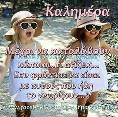 Kalimera Love Hug, Good Morning Good Night, Greek Quotes, Funny Photos, Picture Quotes, Bff, Best Quotes, Humor, Sayings
