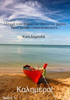 Night Pictures, Good Morning, Beach Mat, Quotes, Outdoor, Wallpapers, Happy, Buen Dia, Quotations